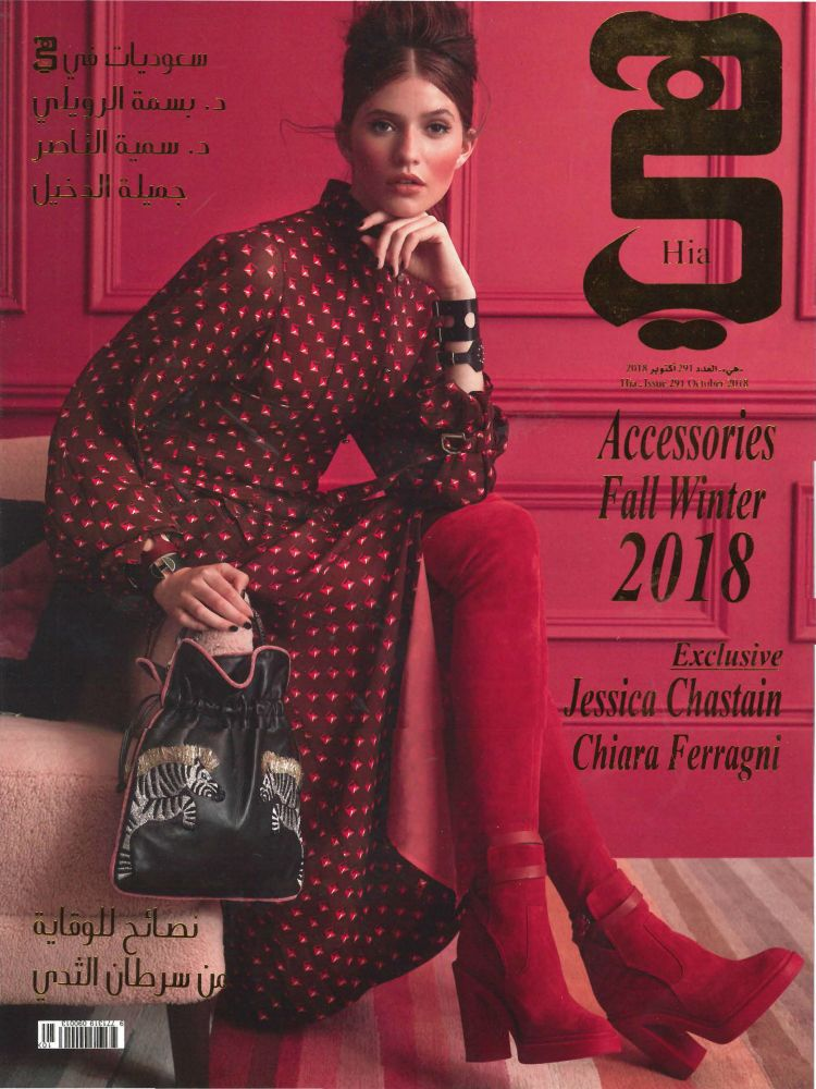 Hia Magazine